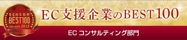 EC支援企業のBEST100 ECコンサルティング部門に選ばれました