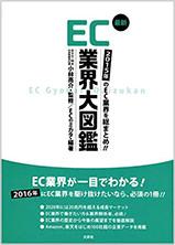 『2015年のEC業界を総まとめ!!EC業界大図鑑』にECコンサルサービス提供の企業として紹介されました。