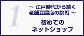 ~江戸時代から続く老舗豆腐店の挑戦~初めてのネットショップ