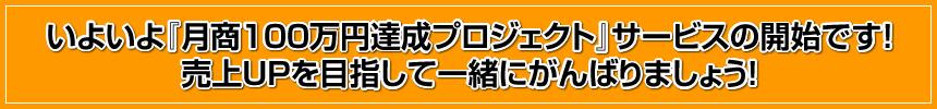 いよいよ『月商100万円達成プロジェクト』サービスの開始です!売上UPを目指して一緒にがんばりましょう!