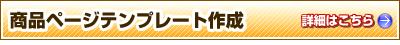 商品ページテンプレート作成