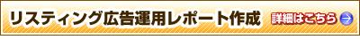 リスティング広告運用レポート作成