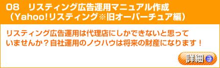08 リスティング広告運用マニュアル作成(Yahoo!リスティング※旧オーバーチュア編)