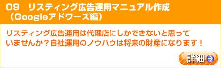 09 リスティング広告運用マニュアル作成(Googleアドワーズ編)