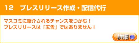 12 プレスリリース作成・配信代行