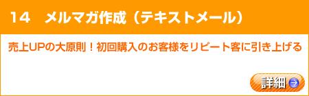 14 メルマガ作成(テキストメール)