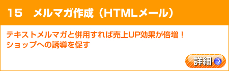 15 メルマガ作成(HTMLメール)