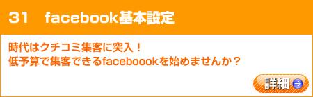 31 facebook基本設定