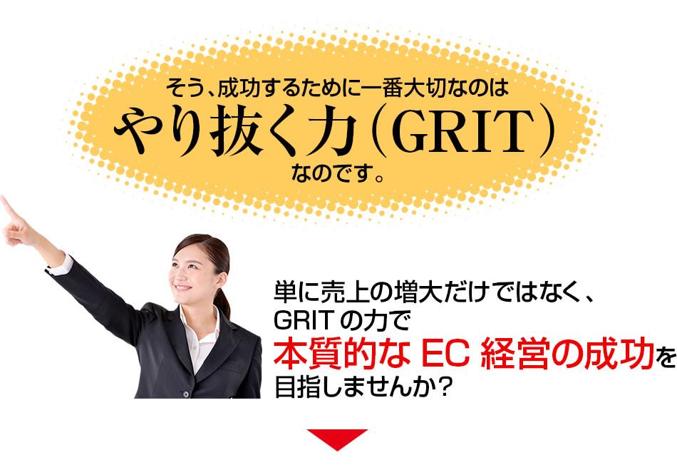 そう、成功するために一番大切なのはやり抜く力(GRIT)なのです。