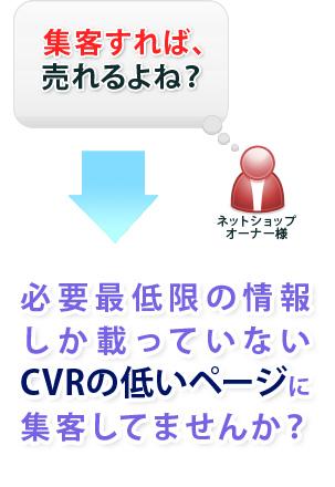 必要最低限の情報しか載っていないCVRの低いページに集客してませんか?
