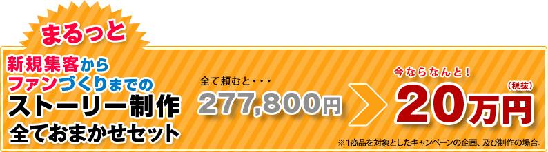 まるっと新規集客からファンづくりまでのストーリー制作全ておまかせセット 全て頼むと・・・277,800円 -> 今ならなんと!20万円&#8221; /></div>  <div class=