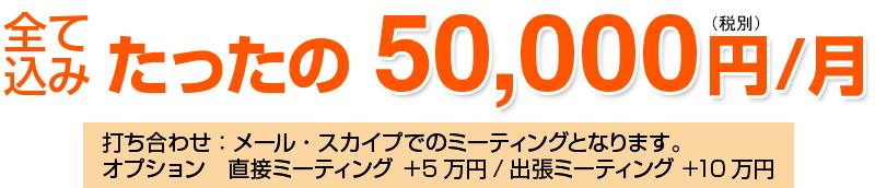 全て込みたったの50,000円(税別)/月