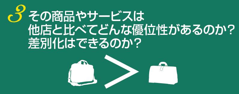 3 その商品やサービスは他店と比べてどんな優位性があるのか?差別化はできるのか?