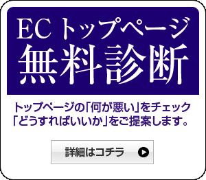 ECトップページ無料診断
