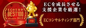 ECのミカタBEST100 ECを成長させる支援企業を厳選!ECコンサルティング部門