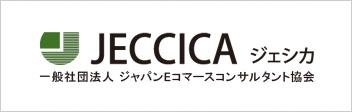 JECCICA 一般社団法人ジャパンEコマースコンサルタント協会