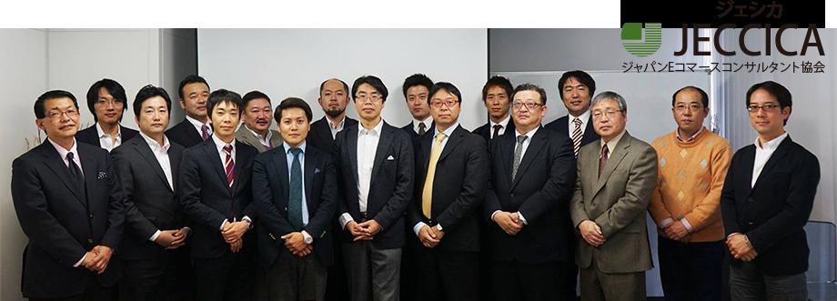 JECCICA ジャパンEコマースコンサルタント協会