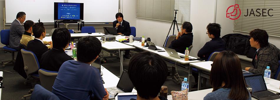 一般社団法人日本イーコマース学会