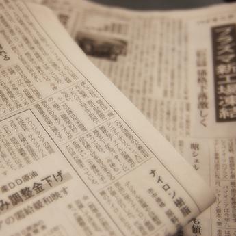 メディア掲載履歴【ECヒーローズ】ECコンサルカンパニー