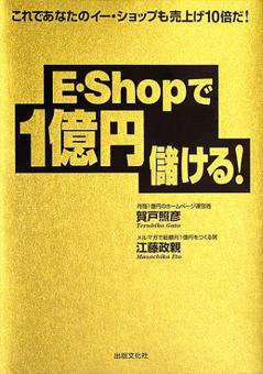 著書:E・Shopで1億円設ける!【ECヒーローズ】ECコンサルカンパニー