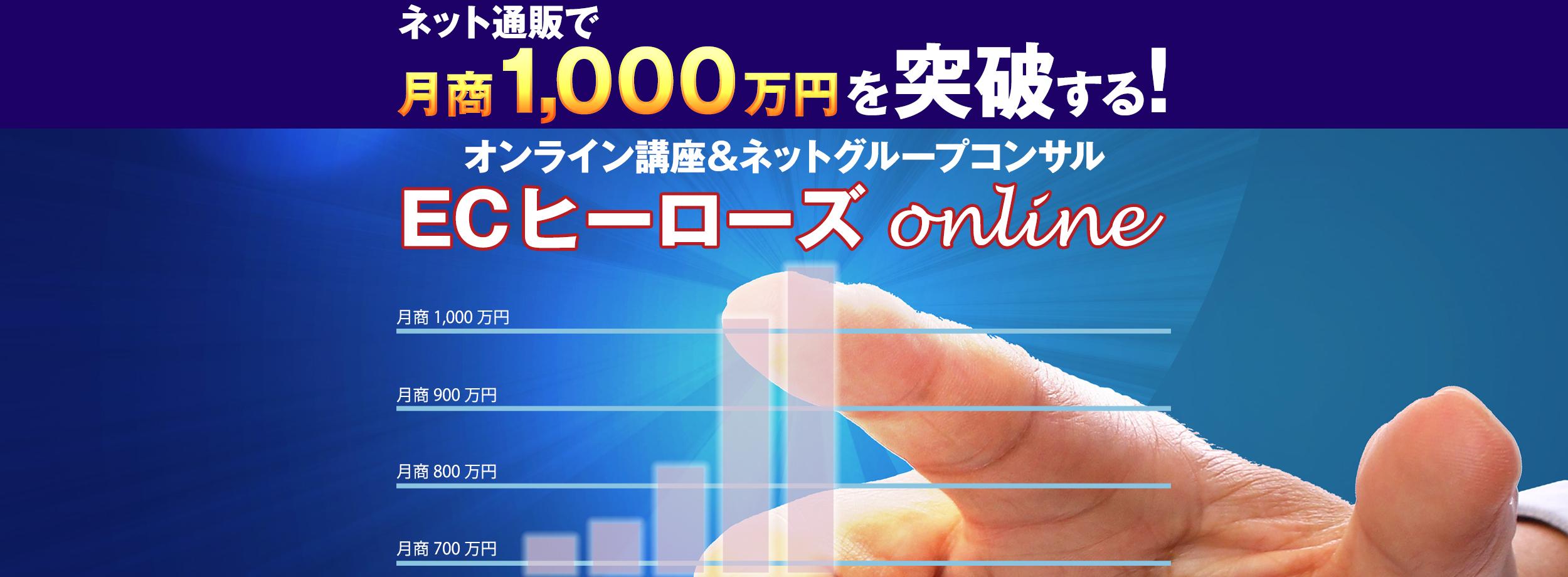 月商1,000万円を突破する|オンライン講座&ネットグループコンサル【ECヒーローズonline】