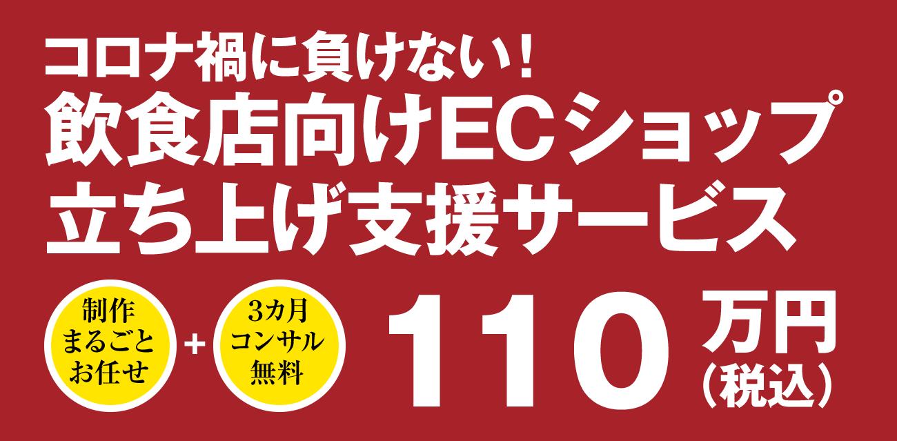 飲食店向けECショップ立ち上げ支援サービス価格110万円(税込)