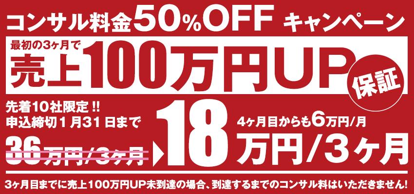 コンサル料金50%OFF キャンペーン