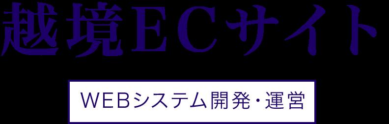 越境ECサイト WEBシステム開発・運営