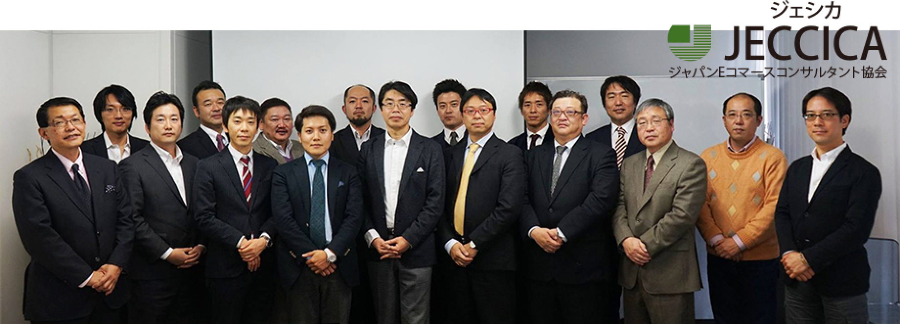 一般社団法人ジャパンEコマースコンサルタント協会